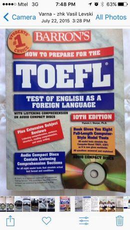 Продавам учебник Тойфел