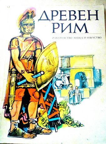 Продавам детска книжка за създаването на Рим