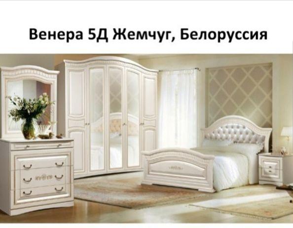 Венера 5д спальный гарнитур Дешево в Наличие только у нас