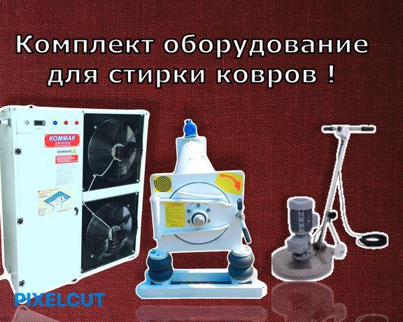 Осушитель Воздуха для ковров  центрифуга для ковров