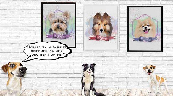 ХИТ! Персонализиран портрет на твоя домашен любимец -дигитално рисуван