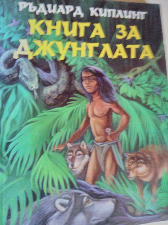 """Книга за джунглата"" Ръдиард Киплинг, 2 части"