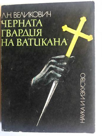 Книги - 2лв./бр.