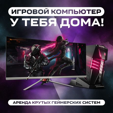 Аренда игровых компьютеров городе Астана