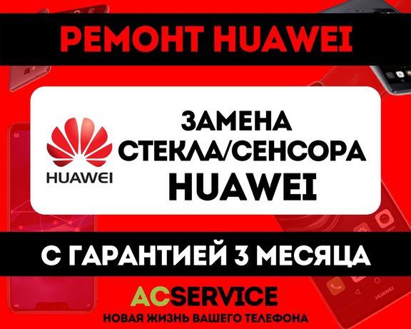 18.Ремонт Huawei P9 10 30 Lite 20 Smart Z Y5 Y6 Y7 Prime батарея Pro