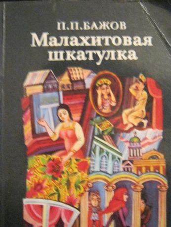 Малахитовая шкатулка-сборник сказок