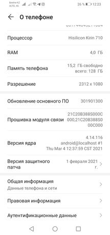 Huawei P30 Lite, 128ГБ