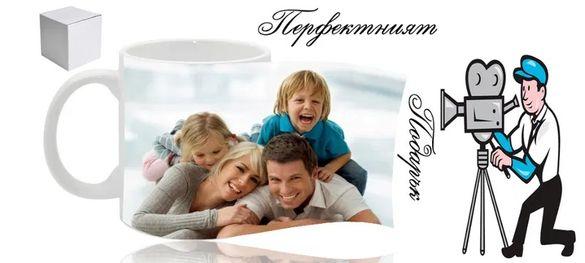 Чаша с ваши снимки и надпис за подарък и за всякакви поводи!