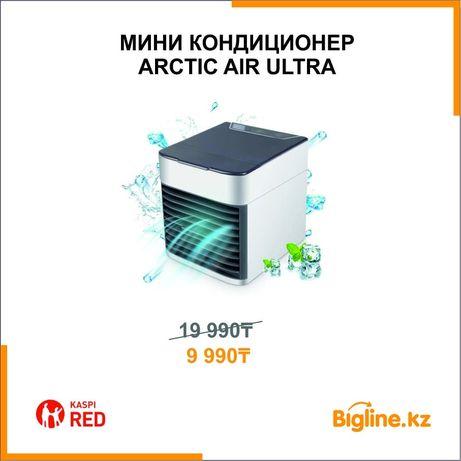 Мини кондиционер!Эконом расхода!Arctic Air Ultra!Водяной!Атырау