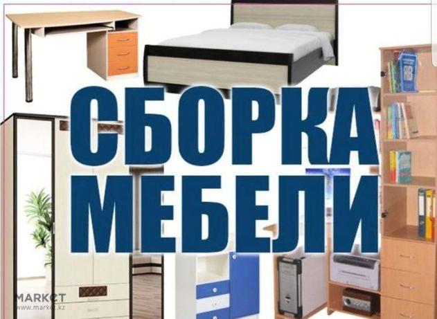 Сборка разборка мебели .мебельшик. ремонт мебели,переезд кв