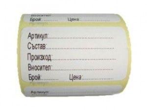 Етикети изработка