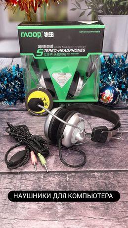 Игровые наушники Headset c микрофоном для компьютера