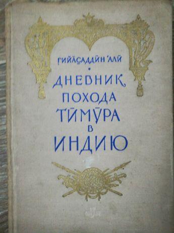 Тамерлан Тимур дневник похода в Индию Восток азия история