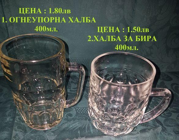 Халби,чаши,канички,супници,оливерници
