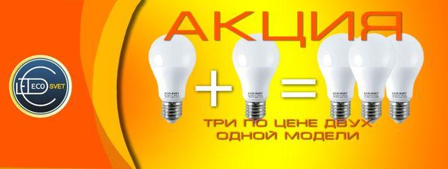 Акция!!! При покупке двух ламп одной модели третья в подарок!!!