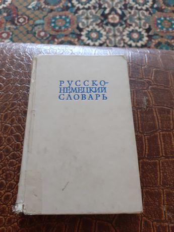 Русско- немецкий словарь 1978 г издания.
