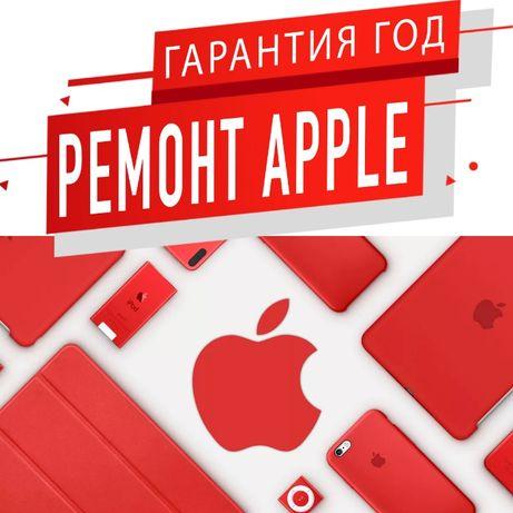 Ремонт телефонов iPhone/ Айфон iPad / Айпад Макбук Ремонт Samsung