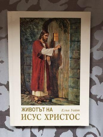 Животът на Исус Христос - Елън Уайт