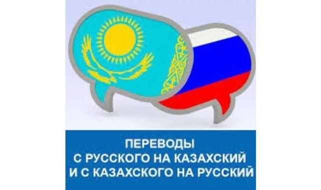 Перевод русс/каз 300тн