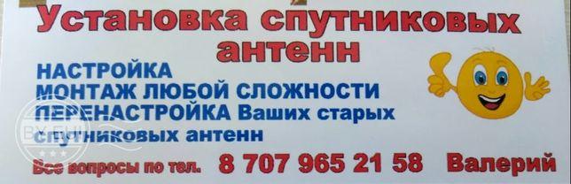 Установка и настройка спутниковых антенн, пришахтинск.