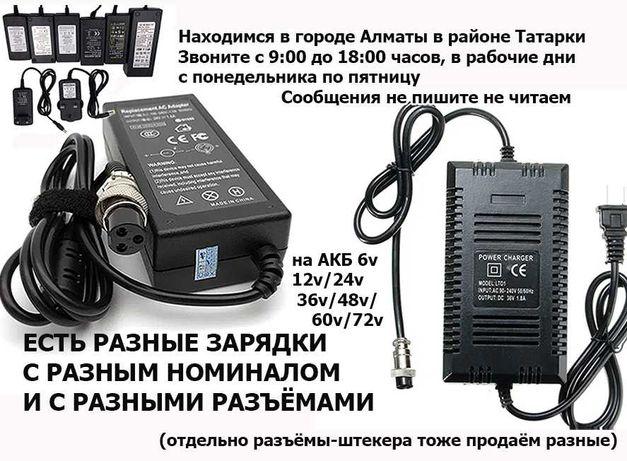 ЗАРЯДКИ для самокатов и на другое к АКБ 6/12/24/36/48/60/72 вольта