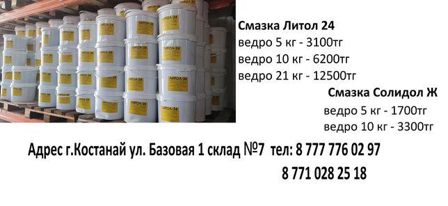 Продам солидол и литол 24