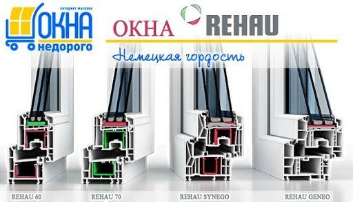 Российские окна Rehau, KBE, Prowins, Artec.  