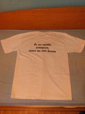 Тениски с надписи ! НОВИ тениски с яки и забавни надписи