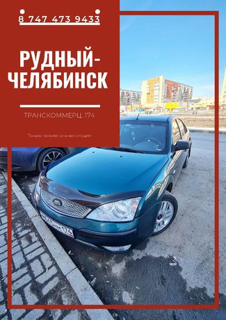 Поездки в Челябинск!