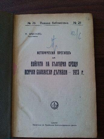 Исторически преглед на войната на България срещу всички Балкански държ