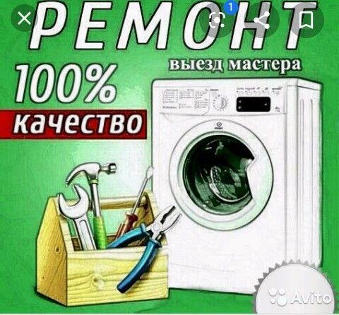 Ремонт установка стиральных машин и телевизоров.