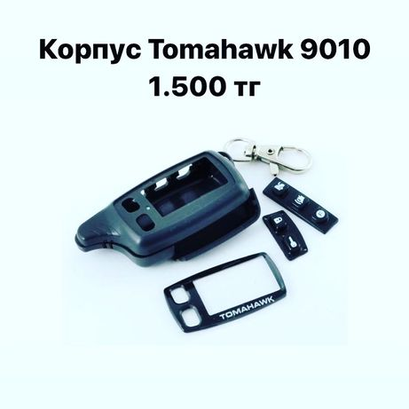Корпус брелока TW9010, A91
