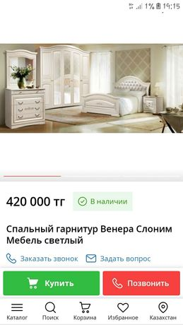"""Спальный гарнитур """"Венера"""""""