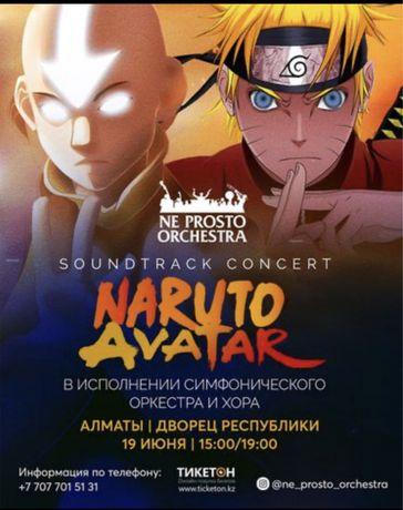 Срочно Продаю билет на концерт Аватар и Наруто 19 июня в 19:00