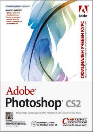 Adobe Photoshop CS2 - Официален учебен курс