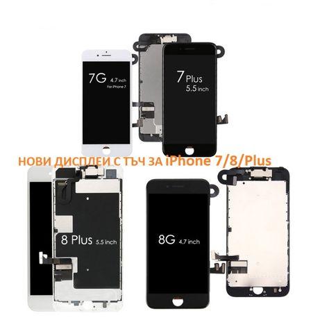 Дисплей за Айфон 8/7/6s iPhone 8/7/6s display lcd тъчскрийн