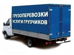 Недорого Газель грузчик мебельщик доставка мебель грузоперевозки