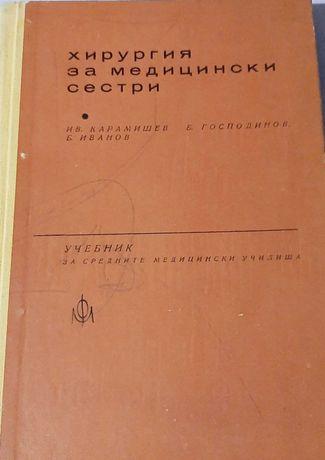 Учебник - Хирургия за медицински сестри