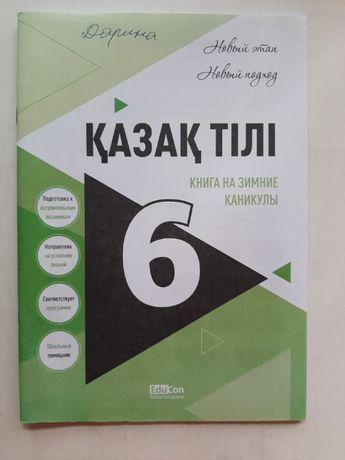 Продаю рабочую тетрадь по предмету Казак тiлi (программа 6го кл.)