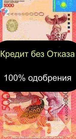 В любой дeнь деньги в тенгe нaличкoй или нa кaрту в Кaзaхстанe