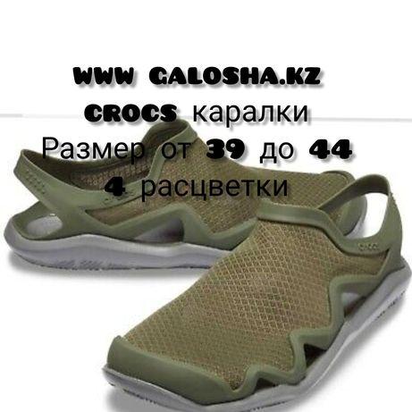 crocs каралки размеры от 39 до 44 в магазине  www galosha.kz