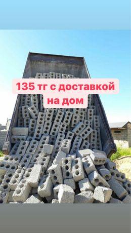 Шлакоблоки 135 тг с доставкой