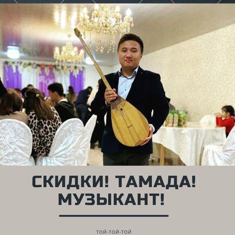 Асаба - ТАМАДА. Беташар. Музыкант. Құдалық. Сырға салу. Танцы всё есть