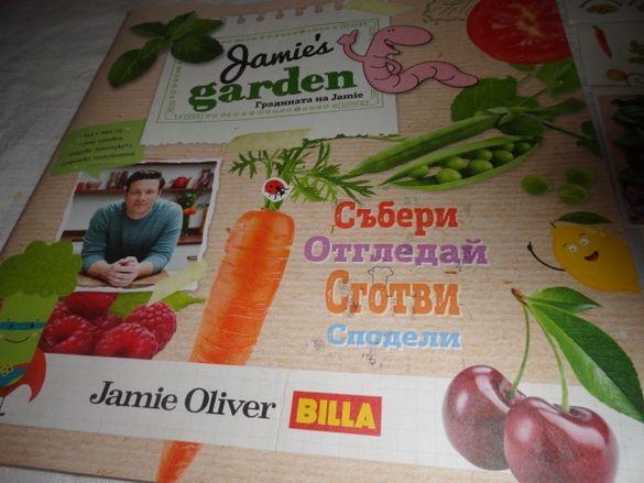 "СТИКЕРИ ""Била"" Градината на Джейми"