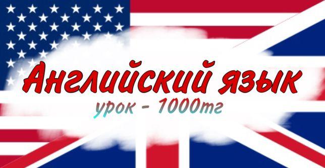 Индивидуальные Онлайн уроки по английскому языку
