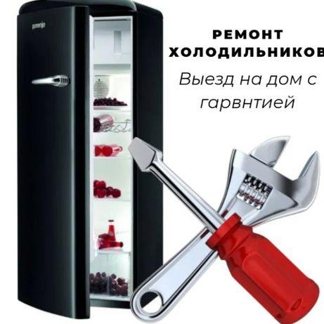 Ремонт холодильников. Ремонт морозильников
