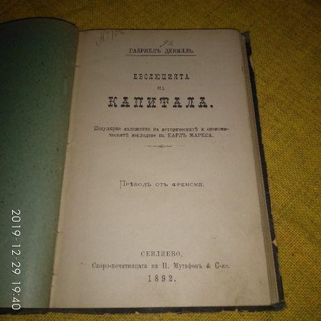 Еволюцията на капитала - Габриел Девил 1892 Левски Биография Унджиев