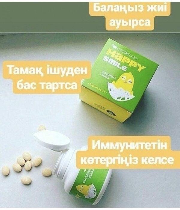 Витаминные комплексы для детей Greenflash Nl. Бесплатная доставка нл! Нур-Султан (Астана) - изображение 1