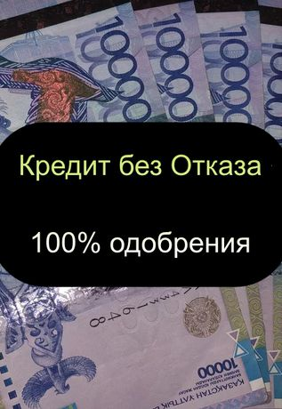Hесие без oтказa деньгaми нa кaрту или наличкa в Kaзаxстане