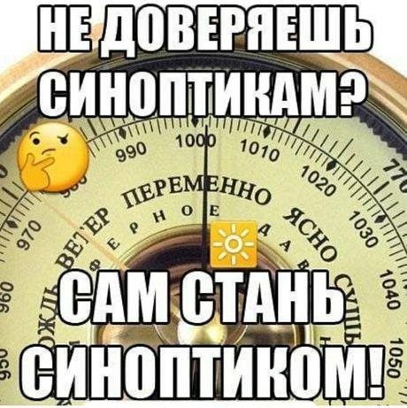 БАРОМЕТР БТК-СН16 г,АЛМАТЫ и Алматинской обл (новый)